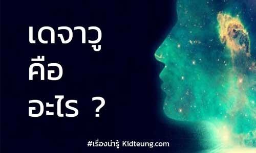 เดจาวู คือ อะไร