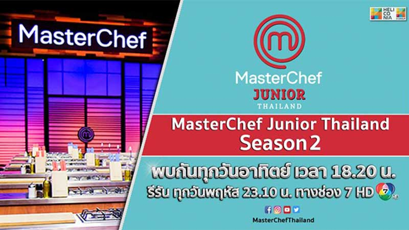 Master Chef Junior 2 Thailand