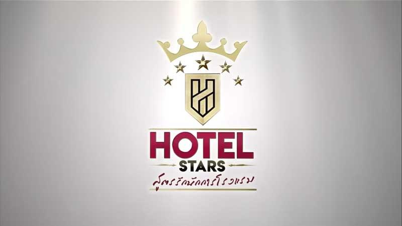 สูตรรักนักการโรงแรม