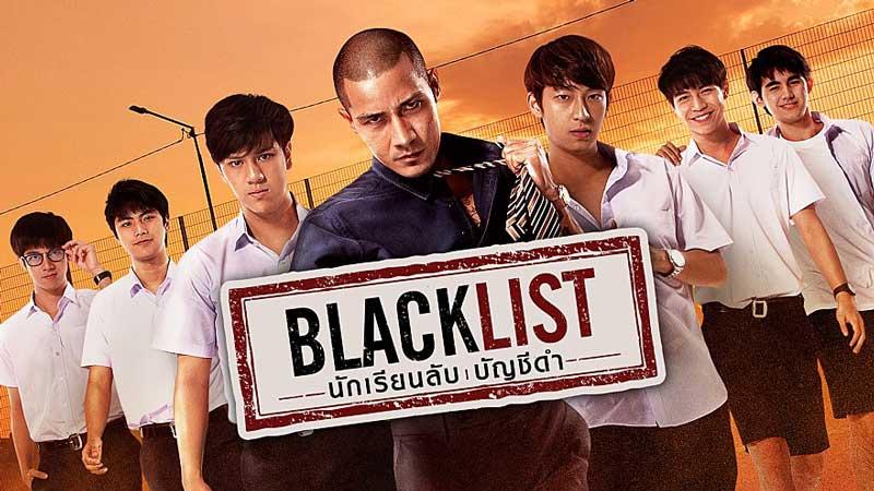 Blacklist นักเรียนลับ บัญชีดำ
