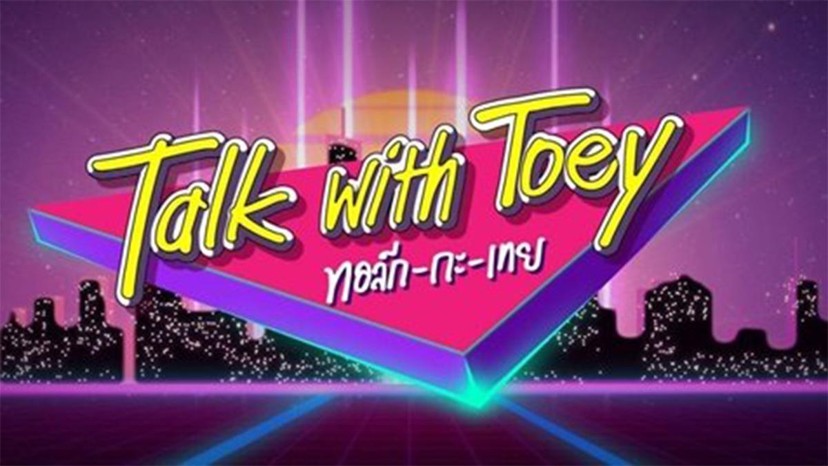 talke with toey