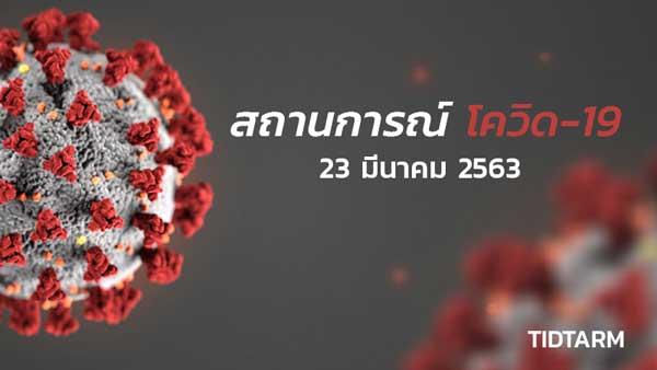 Covid 23 3 2020 1
