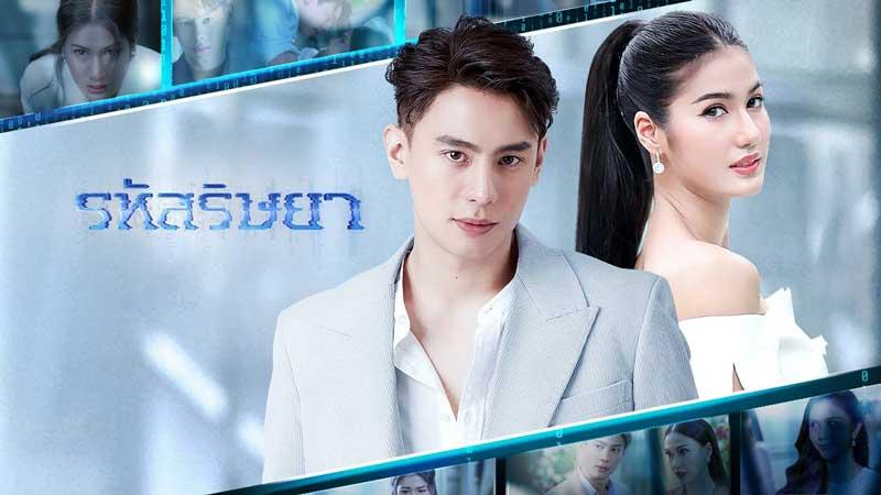 Rahut Rissaya, รหัสริษยา, Thai Drama, thaidrama, thailakorn, thailakornvideos, thaidrama2020, thaidramahd, klook, seesantv, viu, raklakorn, dramacool