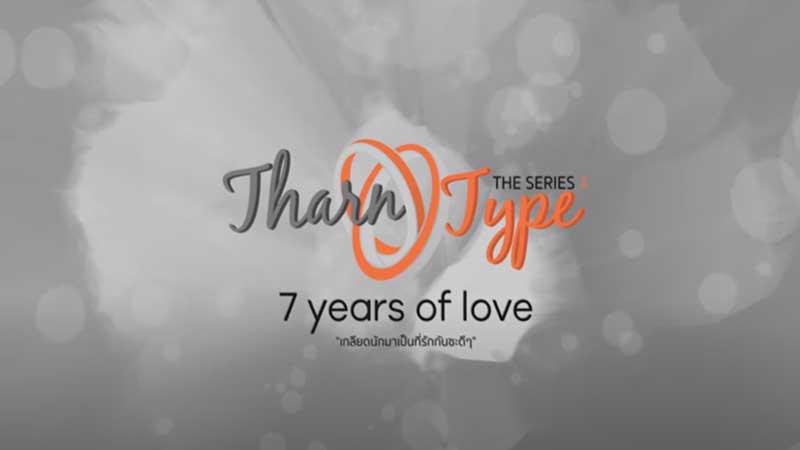 TharnType The Series Season 2
