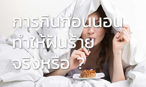 การกินก่อนนอนทำให้ฝันร้ายจริงหรือ