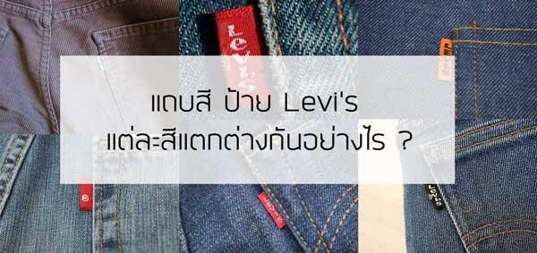 แถบสี ป้าย Levis