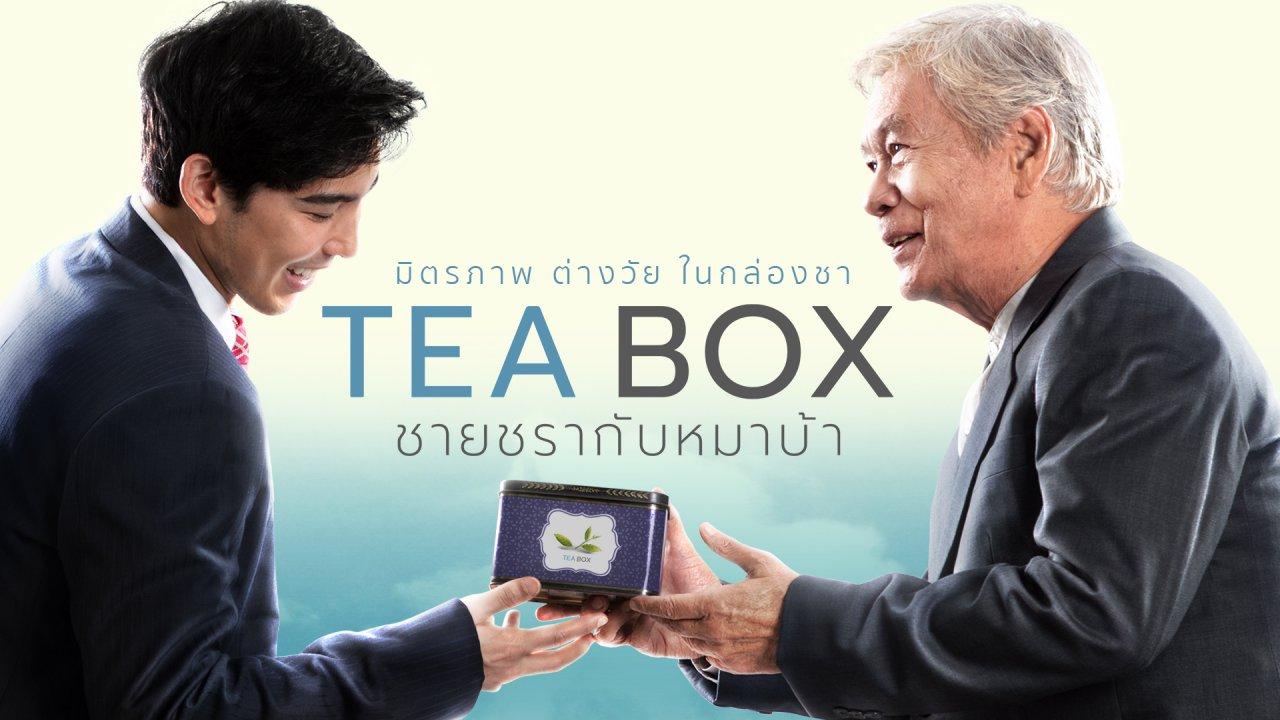 TEA BOX ชายชรากับหมาบ้า