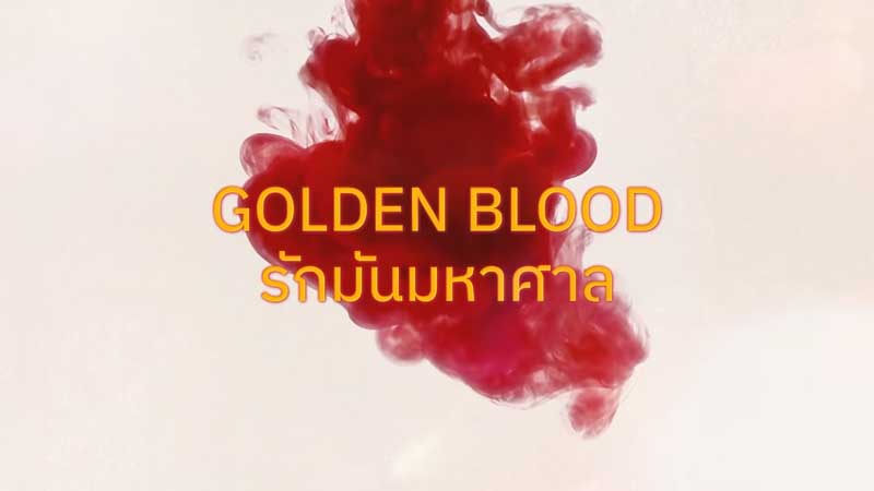 Golden Blood รักมันมหาศาล