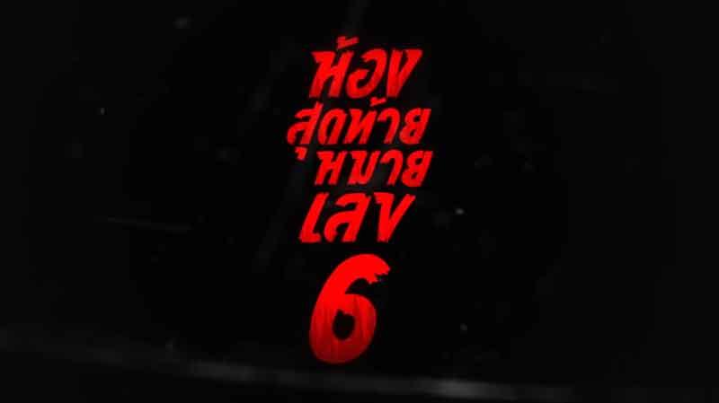 ห้องสุดท้ายหมายเลข 6